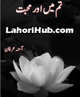 Tum Mein Aur Mohabbat By Amna Irfan Episode 1 Free Download