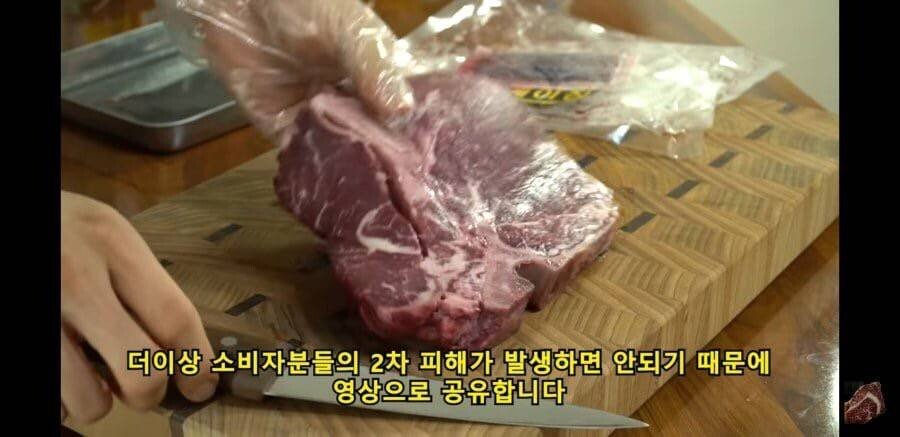 고기 부위 속여 팔다가 걸린 정육점