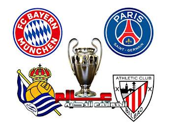 مباريات اليوم ربع النهائي دوري أبطال أوروبا