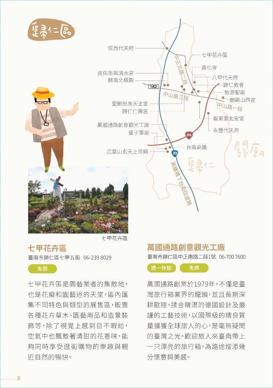 台南「依山傍海南關線」免費下載 探索台南86線的慢旅步調