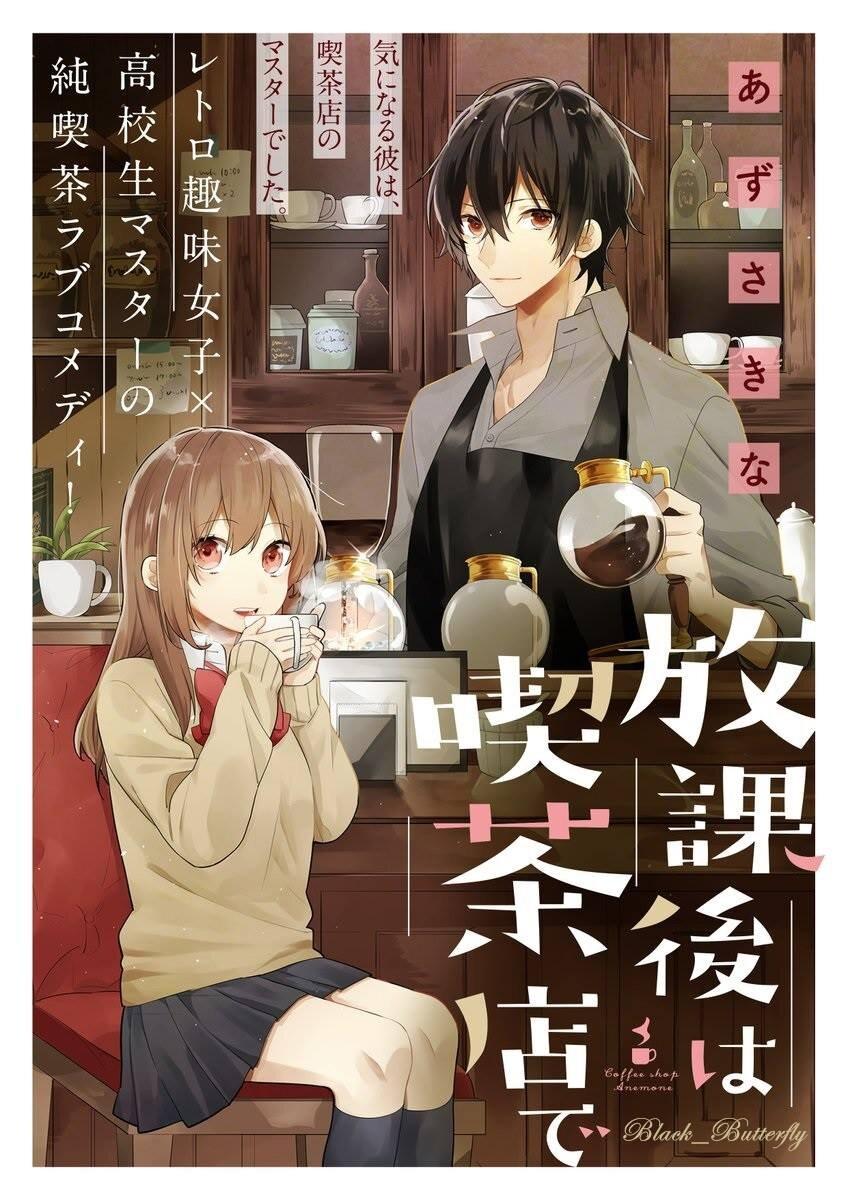 Houkago wa Kissaten de หลังเลิกเรียนที่ร้านกาแฟ