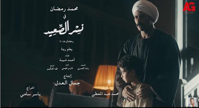 تتر البداية لمسلسل نسر الصعيد 2018 - كلمات أغنية يعلم ربنا لأحمد شيبة من مسلسل نسر الصعيد