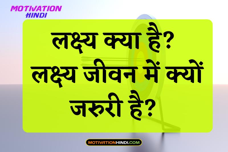 लक्ष्य क्या है?   What is goal in hindi