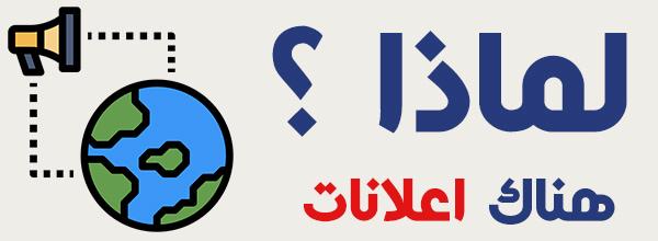 منع الإعلانات المزعجة وحظرها على كروم وفايرفوكس