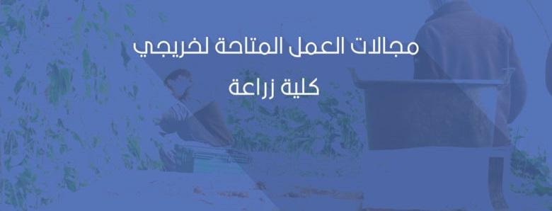 مجالات العمل المتاحة لخريجي كلية زراعة