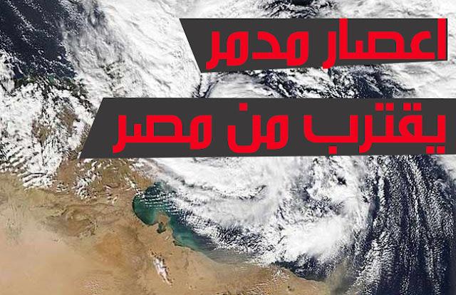 معلومات خطيرة عن الإعصار «ميديكين» الذي يقترب من مصر
