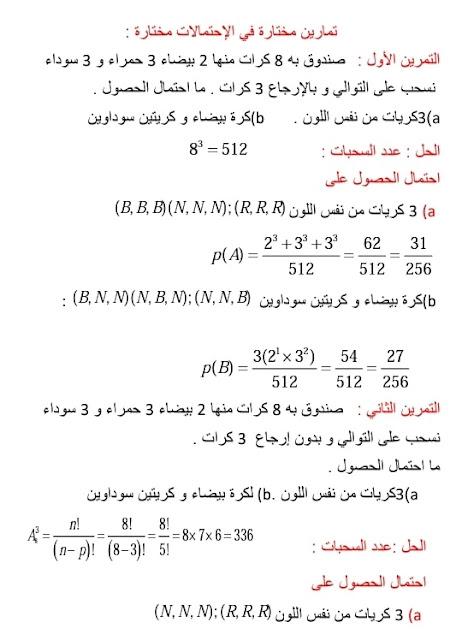 التفريق القائمة والترتيبة والتوفيقة 1.jpg