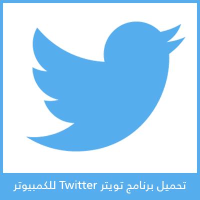 تحميل برنامج تويتر للكمبيوتر 2021