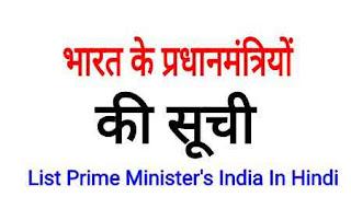 भारत के प्रधानमंत्रियों की सूची लिस्ट - List Prime Minister's India In Hindi