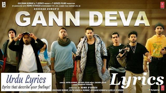 Gann Deva Song Lyrics - Street Dancer 3D