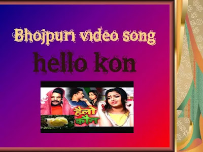 Hello Kon | Bhojpuri Gana | Lyrics In Hindi