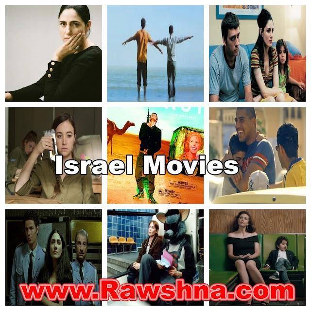 افضل افلام اسرائيل على الاطلاق