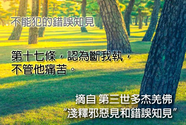 第三世多杰羌佛說法「淺釋邪惡見和錯誤知見」 之 不能犯的錯誤知見 - 第十七條