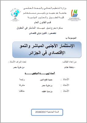 مذكرة ماستر: الإستثمار الأجنبي المباشر والنمو الاقتصادي في الجزائر PDF