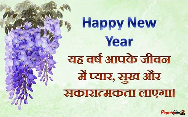 happy-new-year-greetings-new-year-photos-images-free-download-quotes-frame-hindi