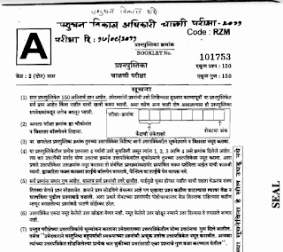 MPSC Livestock Development Officer (LDO) Old Question Papers and Syllabus 2019