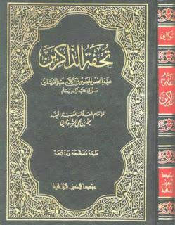 تحميل تحفة الذاكرين بعدة الحصن الحصين pdf محمد الشوكاني