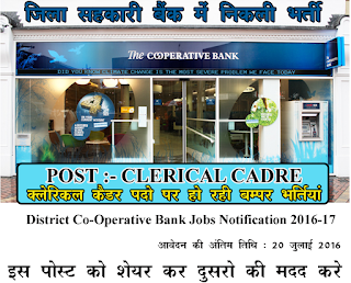 PSCAB 191 Clerk cum Data Entry Operator, Field Officer Recruitment 2016