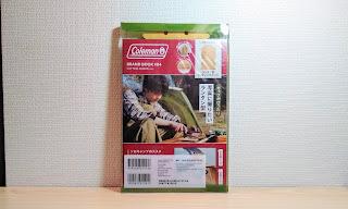 Coleman BRAND BOOK #04 CUTTING BOARD裏側