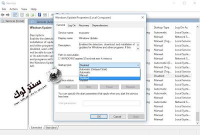 كيفية ايقاف التحديث التلقائي لويندوز 10 Windows 10 update