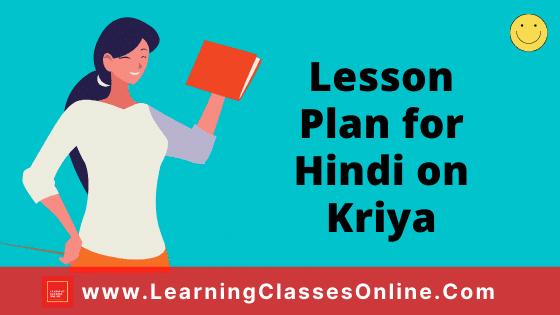 Lesson Plan for Hindi Grammar Class 6 on Kriya ( क्रिया-अर्थ, भेद, उदाहरण ) download pdf for free | क्रिया पाठ योजना | Kriya Lesson Plan