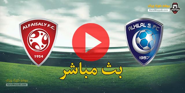 نتيجة مباراة الهلال والفيصلي اليوم في الدوري السعودي