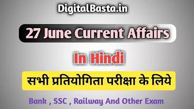 27 June 2020 Current Affairs In Hindi