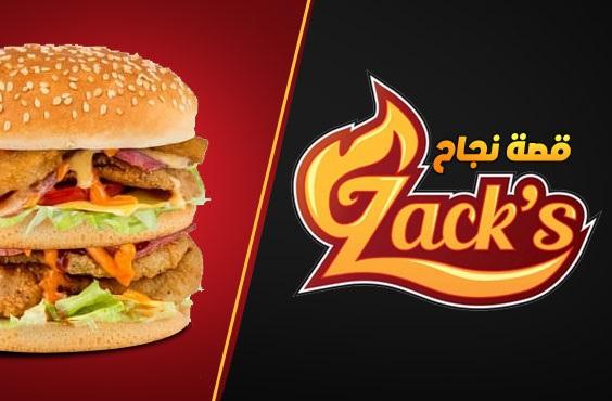 فروع ومنيو ورقم دليفرى مطعم زاكس Zack's 2021