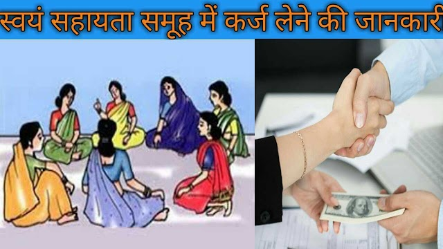 swayam sahayata samuh se loan kaise liya jata hai | स्वयं सहायता समूह से Loan लेने की पूरी जानकारी।