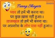 Comedy Shayari  - अफ़सोस के लोन पास नहीं हुआ || SMS Shayari