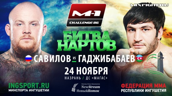 The fight in a heavyweight division between Zaur Gadzhibabaev and Nikolay Savilov