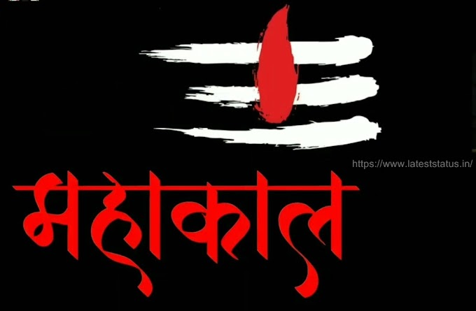 Jai Mahakal Status & Attitude Shayari in Hindi