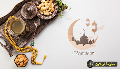 أفضل نظام غذائي في رمضان