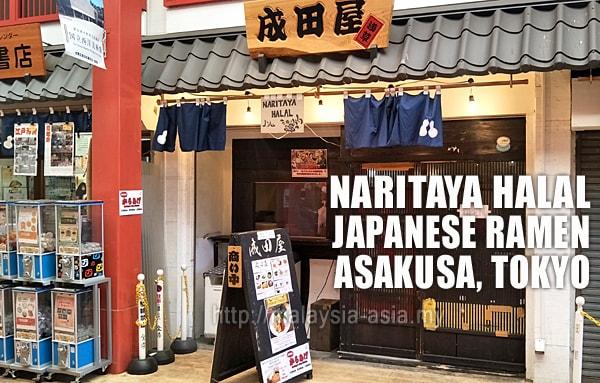 Naritaya Halal Restaurant Asakusa Tokyo