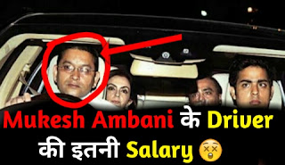 What is Mukesh Ambani's Driver Monthly Salary ? | And Various Random Facts in Hindi