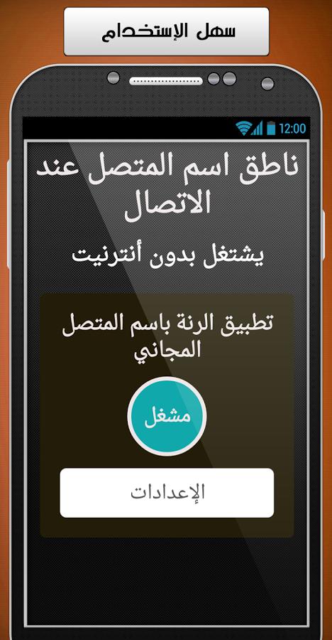 برنامج ناطق اسم المتصل بالعربي للاندرويد جديد 2015
