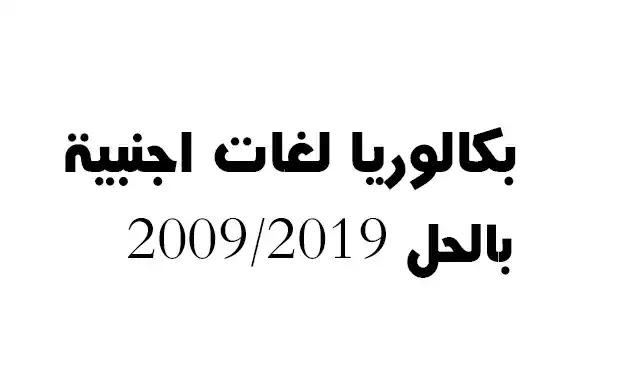 مواضيع وحلول باكالوريا لغات أجنبية من2008 الى 2019