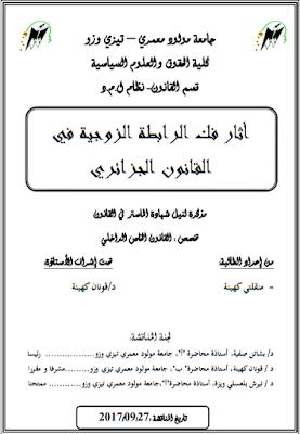 مذكرة ماستر : أثار فك الرابطة الزوجية في القانون الجزائري PDF