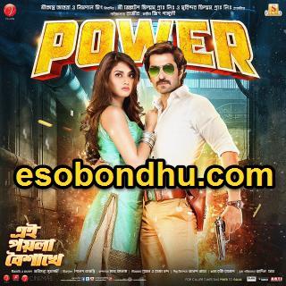 power-jeet-movie