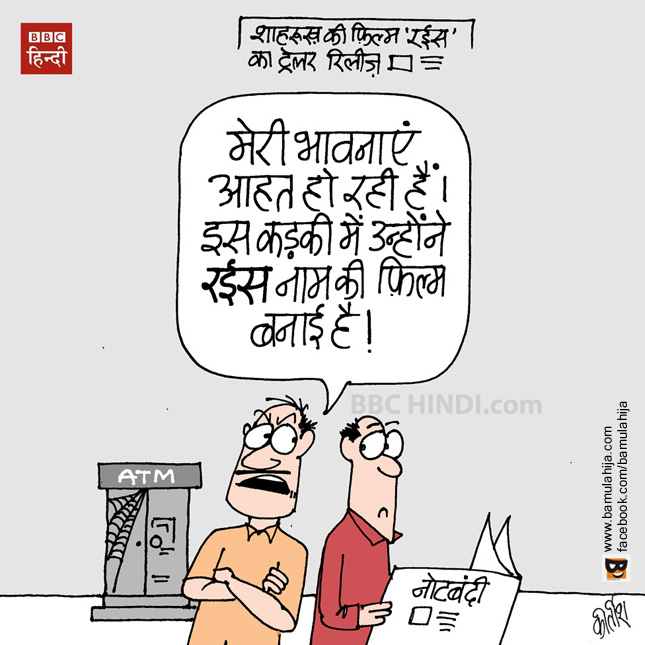 shahrukh khan cartoon, demonetization, Rs 1000 Ban, Rs 500 Ban, cartoonist kirtish bhatt, bbc cartoon, daily Humor