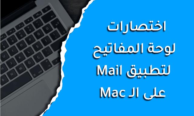 اختصارات لوحة المفاتيح لتطبيق Mail على الـ للماك