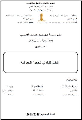 مذكرة ماستر: النظام القانوني للحجوز الجمركية PDF