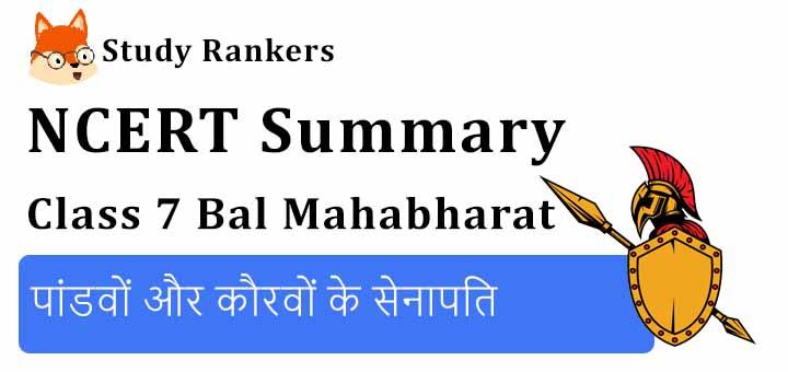 पांडवों और कौरवों के सेनापति Class 7 Hindi Summary Bal Mahabharat