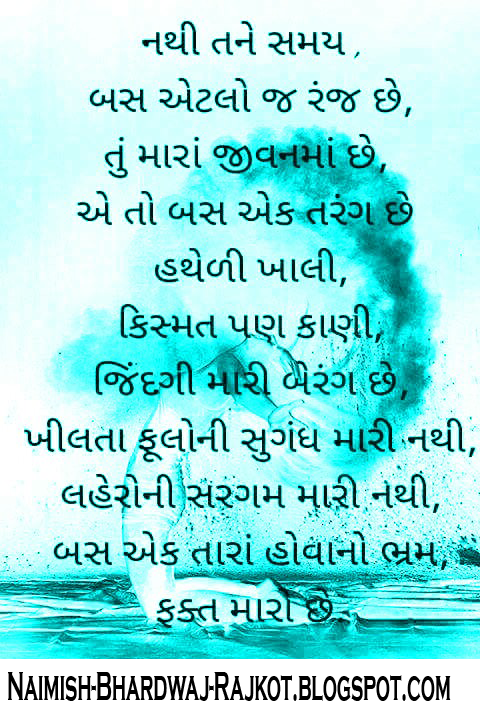 Gujarati Thought Best Quotes Images Suvichar Gujarati