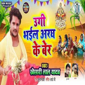 Ugi Bhail Aragh Ke Ber (Khesari Lal Yadav) chhath song mp3 download