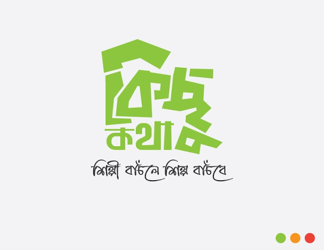Bangla font piracy needs to be stopped! See The best bangla typography, calligraphy, logo design