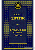Чарльз Диккенс Приключения Оливера Твиста книга