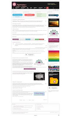 """Главная страница сайта """"Архивы - память общины"""""""