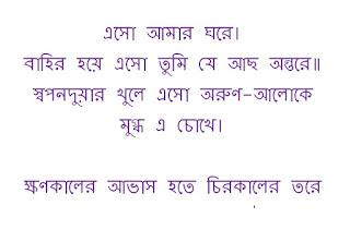https://suronuragi.blogspot.com/2020/06/eso-amar-ghore-lyrics.html