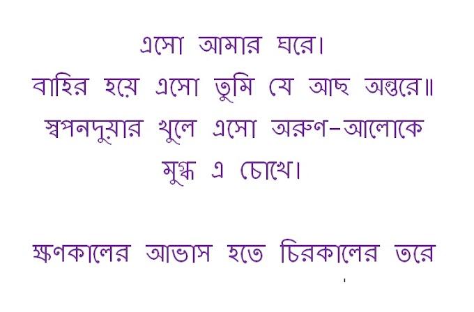 Eso Amar Ghore Lyrics (এসো আমার ঘরে)